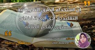 همسة في أذن معلم. بقلم:غدير يوسف عدوان || موقع مقال