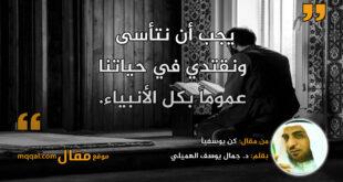 كن يوسفياً. بقلم: د. جمال يوسف الهميلي|| موقع مقال