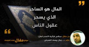 مجالس قرآنية 11(سحر المال). بقلم: د. جمال يوسف الهميلي || موقع مقال