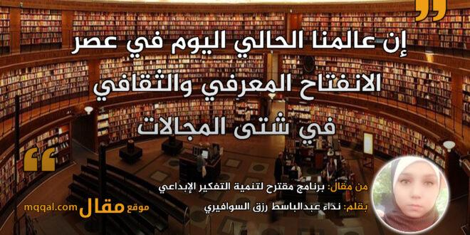 برنامج مقترح لتنمية التفكير الإبداعي. بقلم: نداء عبدالباسط رزق السوافيري || موقع مقال