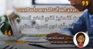 الحوافز وأثرها على الأداء الوظيفي. بقلم: هناء عبدالرحمن النجار|| موقع مقال