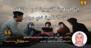تقرير حول مقترح لبناء نظرية إسلامية للمنهج. بقلم: منال عبدالرحيم محمود أبوندى || موقع مقال