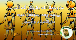 مجالس قرآنية 9 (جوعٌ وخوف). بقلم: د. جمال يوسف الهميلي || موقع مقال