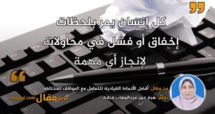 أفضل الأنماط القيادية للتعامل مع المواقف المختلفة! بقلم: هبة عمر عبدالوهاب فنانة || موقع مقال