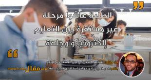 التعليم الإلكتروني بين المستجد و الواقع. بقلم: عمر خميس أبو حماد || موقع مقال