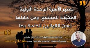 واقع الأسر الفلسطينية بين التحدبات والواقع. بقلم: صهيب أبو سنينة|| موقع مقال