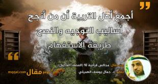مجالس قرآنية 10 (العصف المأكول). بقلم: د. جمال يوسف الهميلي || موقع مقال