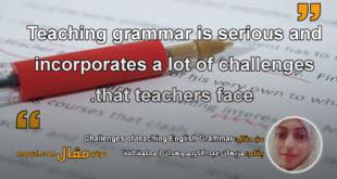 Challenges of teaching English Grammar بقلم: مريهان عبد الكريم وهدان    موقع مقال