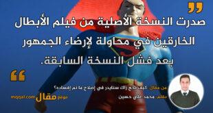 كيف نجح زاك سنايدر في إصلاح ما تم إفساده؟ بقلم: محمد علي حسين    موقع مقال