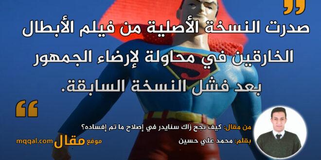كيف نجح زاك سنايدر في إصلاح ما تم إفساده؟ بقلم: محمد علي حسين || موقع مقال