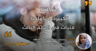 مبتسمات رغم الإعاقة. .أقصد البطالة. بقلم: نجاة حمص || موقع مقال
