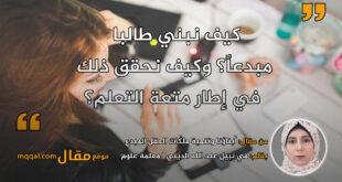 أبناؤنا وتنمية ملكات العقل المبدع. بقلم: مي نبيل عبد الله الديني || موقع مقال