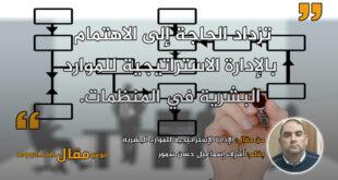 الإدارة الإستراتيجية للموارد البشرية.بقلم: أشرف إسماعيل حسن سمور || موقع مقال