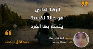 الرضا الذاتي حياة   بقلم: أ. مريهان وهدان   موقع مقال