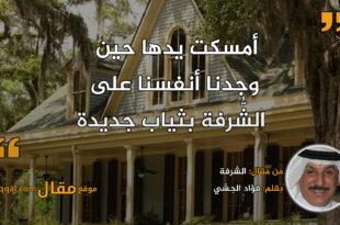 الشرفة..بقلم: فؤاد الجشي..موقع مقال