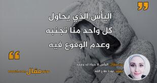 اليأس لا حياة له ومعه|| بقلم: نورة طاع الله|| موقع مقال