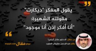 الدختور مازال أبخص1|| بقلم: عبدالرحمن سليمان السويد|| موقع مقال