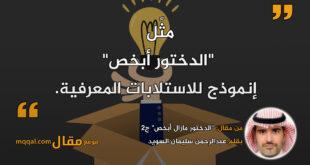 الدختور مازال أبخص2|| بقلم: عبدالرحمن سليمان السويد|| موقع مقال