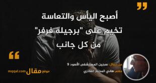 سجين المستشفى الأسود 9   بقلم: هاني المختار القادري   موقع مقال