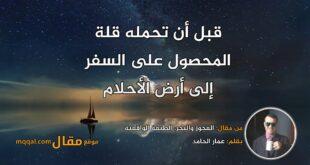 العجوز والبحر، الطبعة الواقعية|| بقلم: عمار الحامد|| موقع مقال