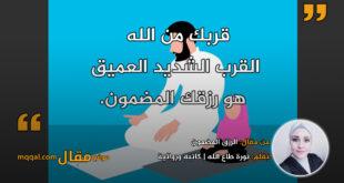 الرزق المضمون. بقلم: نورة طاع الله || موقع مقال