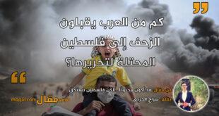 قد أكون مجنونًا .. لكن فلسطين تستحق. بقلم: سراج الحربي || موقع مقال