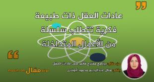 برنامج مقترح قائم على عادات العقل. بقلم: منال عبدالرحيم محمود أبوندى || موقع مقال