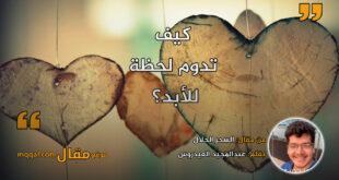 السحر الحلال. بقلم: عبدالمجيد العيدروس || موقع مقال