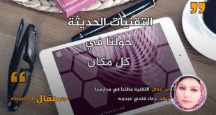 التقنية مطلباً في مدارسنا. بقلم: دعاء فتحي عبدربه|| موقع مقال