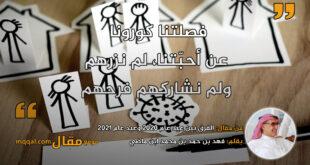 الفرق بين عيد عام 2020 وعيد عام 2021. بقلم: فهد بن حمد بن محمد ابن ماضي || موقع مقال