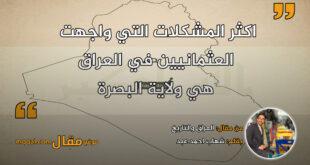 العراق والتاريخ. بقلم: شهاب احمد عبد || موقع مقال