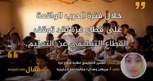 المصير التعليمي لطلبة قطاع غزة في ظل الأزمات الأخيرة. بقلم: أ. مريهان وهدان || موقع مقال