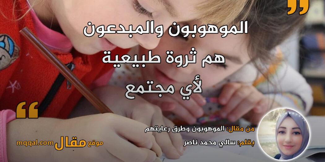 الموهوبون وطرق رعايتهم. بقلم: سالي محمد ناصر|| موقع مقال