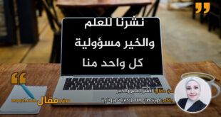 انشر العلم والخير. بقلم: نورة طاع الله || موقع مقال
