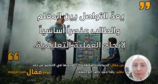 الجماعات المعرفية COK ودورها في التعليم عن بعد. بقلم: رشا احمد حامد ابوعيشة || موقع مقال