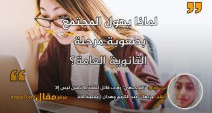 ''التوجيهي'' رهاب قاتل للثقة بالنفس ليس إلا بقلم: مريهان عبد الكريم وهدان || موقع مقال