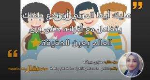 صغيري وبيئته. بقلم: سالي محمد علي ناصر || موقع مقال