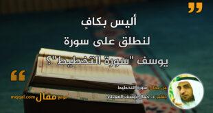 سورة التخطيط. بقلم: د. جمال يوسف الهميلي|| موقع مقال