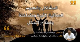 فرصة العمل طموحات العمّال. بقلم: د. سلامه ابو زعيتر || موقع مقال