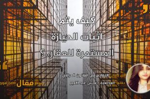التقادم في القانون العراقي. بقلم: المحامية / ميس عبد الامير || موقع مقال
