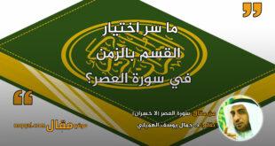 سورة العصر (لا خسران) بقلم: د. جمال يوسف الهميلي || موقع مقال