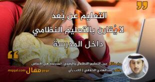 بين التعليم النظامي والرقمي..المدرسة هي الأساس. بقلم: عبدالهادي الخلاقي|| موقع مقال