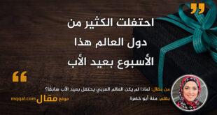 لماذا لم يكن العالم العربي يحتفل بعيد الأب سابقًا؟|| بقلم: منة أبو خضرة|| موقع مقال