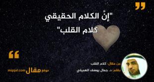 كلام القلب|| بقلم: د. جمال يوسف الهميلي|| موقع مقال