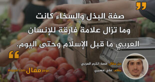 يحق للعربي أن يفخر بتميزه بالكرم.|| بقلم: علي عسيري|| موقع مقال