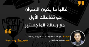 صياغة عنوان رسالة ماجستير لإدارة الوقت   بقلم: محمود عبد الهادي   موقع مقال