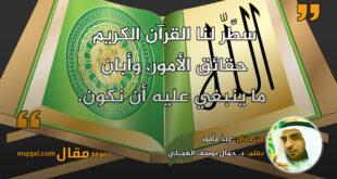 عبدٌ مأمور. بقلم: د. جمال يوسف الهميلي || موقع مقال