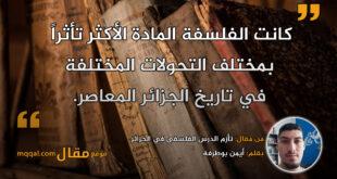 تأزم الدرس الفلسفي في الجزائر: تشخيص لأزمة متعددة الأبعاد. بقلم: أيمن بوطرفة || موقع مقال