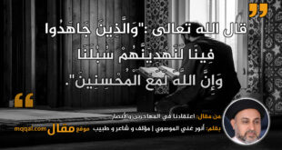 اعتقادنا في المهاجرين والأنصار. بقلم: أنور غني الموسوي || موقع مقال