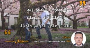 يا بنيتي... بقلم: محمد عزت مصطفى || موقع مقال